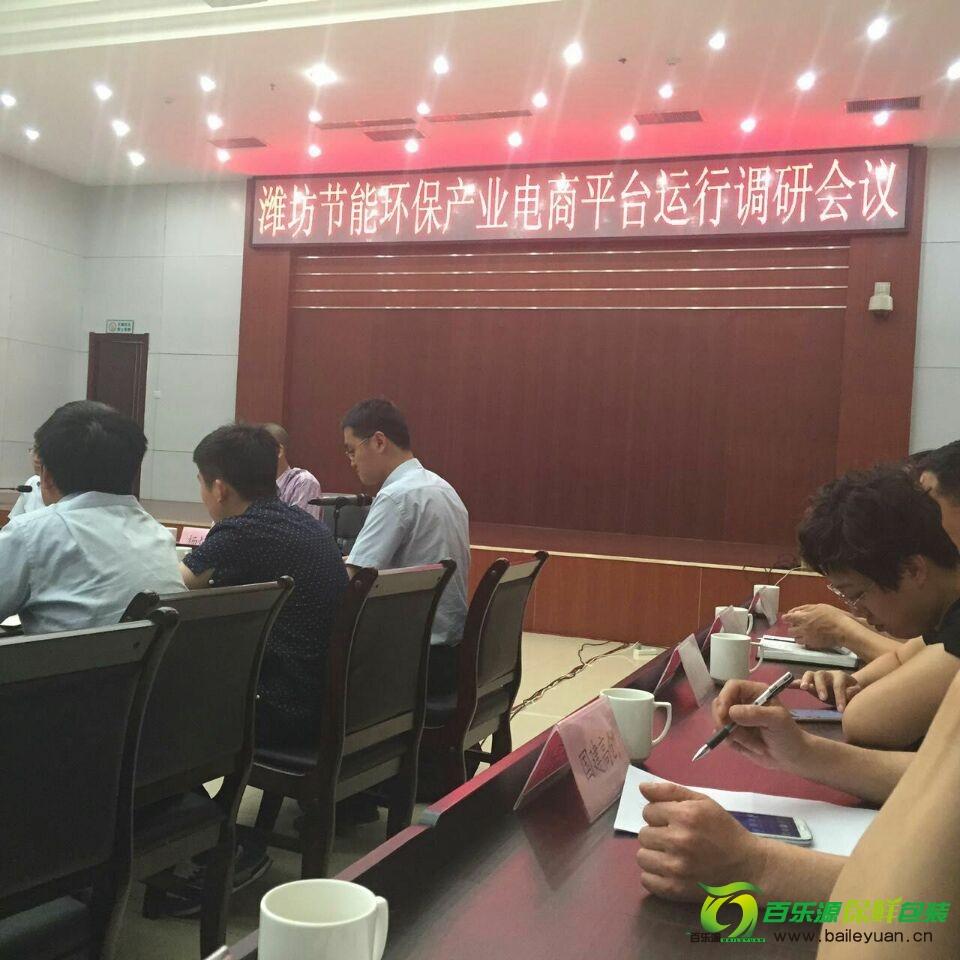 百乐源参加潍坊节能环保产业电商平台运行调研会议