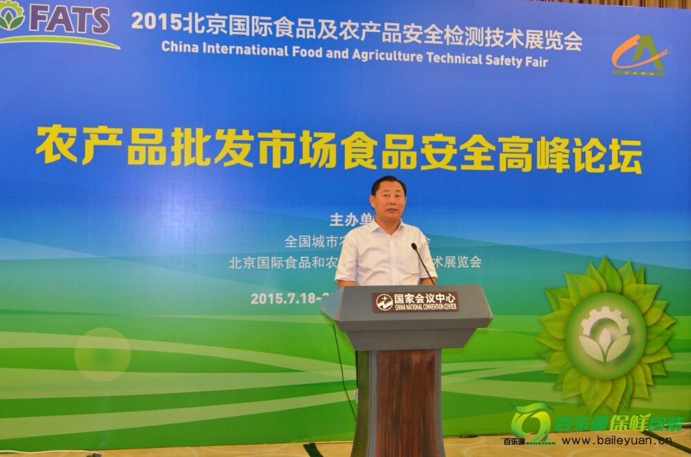 百乐源董事长褚永伟先生出席农产品食品安全高峰论坛并发表讲话