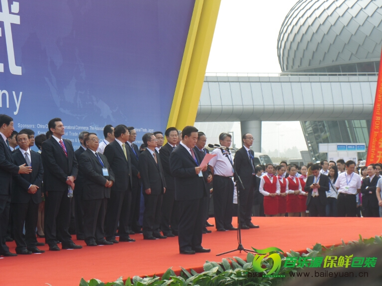 中日韩产业博览会