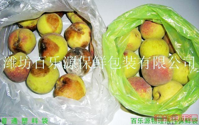 果蔬保鲜袋效果对比实验结果展示(一)