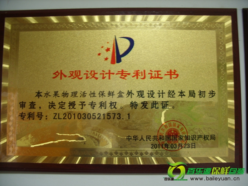 百乐源被授予水果物理活性保鲜盒外观设计专利证书
