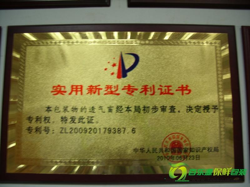 潍坊百乐源被授予包装物的透气窗实用新型专利证书
