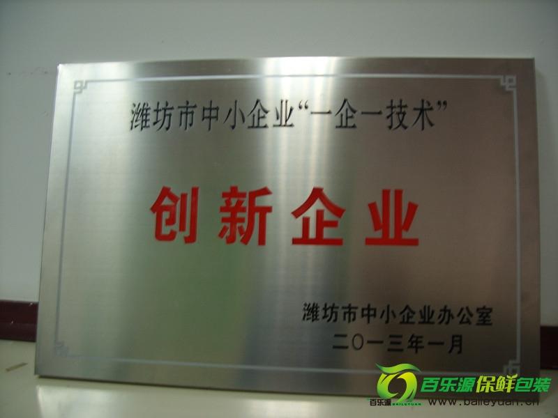 """百乐源被认定为潍坊市中小企业""""一企一技术""""创新企业"""
