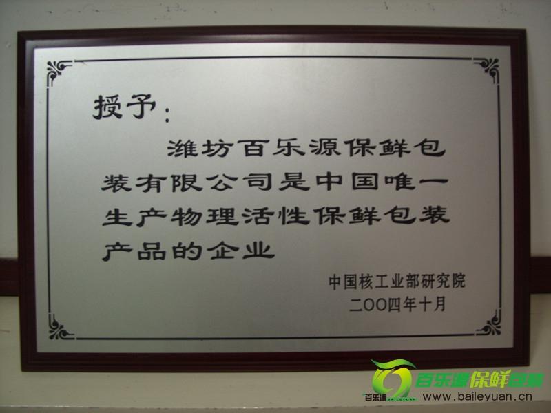 百乐源被授予中国唯一生产物理活性保鲜包装产品的企业