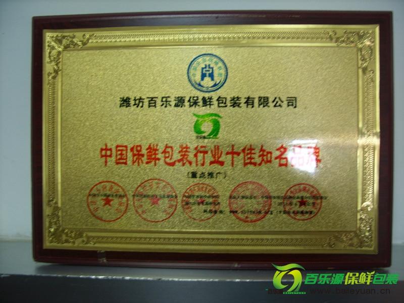 """百乐源荣获""""2012中国保鲜包装行业十佳知名品牌""""称号"""