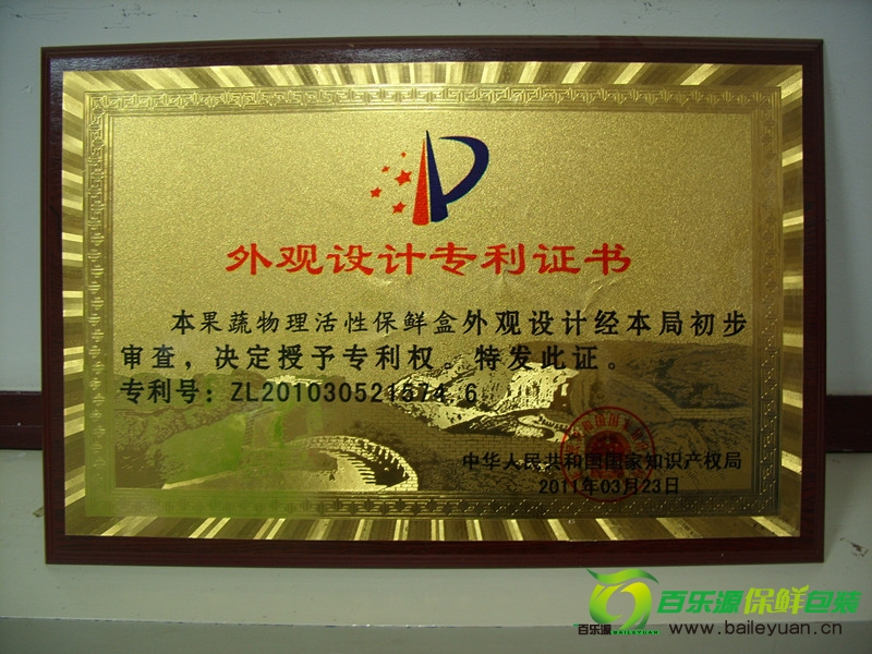 授予百乐源果蔬物理活性保鲜盒外观设计专利证书