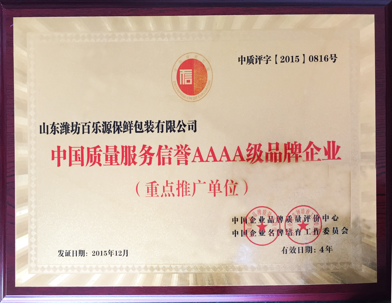潍坊百乐源被评为《中国质量服务信誉AAAA级品牌企业》重点推广单位
