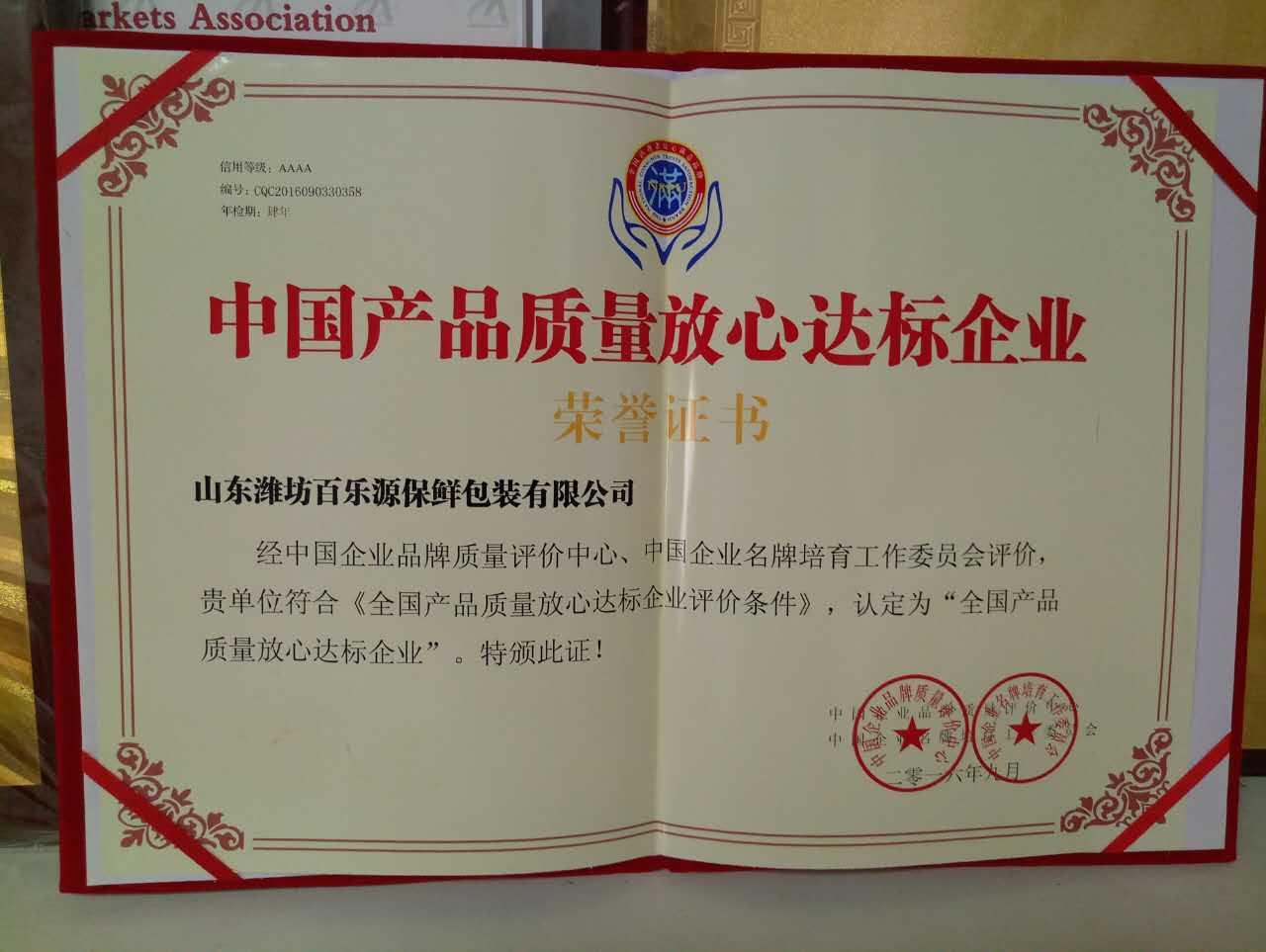 百乐源荣获中国产品质量放心达标企业,将继续与保鲜事业共成长!(图文)